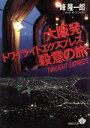 【中古】 大阪発「トワイライトエクスプレス」殺意の旅 青樹社...