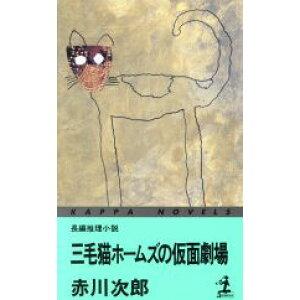 [Used] Kamen Theater of Sankeneko Holmes Feature detective novel Kappa Novels / Jiro Akakawa (Author) [Used] afb