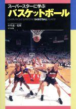 【中古】 スーパースターに学ぶバスケットボール /バスケットボール・バレーボール・ハンドボール(その他) 【中古】afb