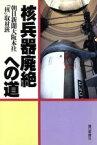 【中古】 核兵器廃絶への道 ND Books/環境問題・自然保護(その他) 【中古】afb