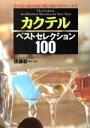 ブックオフオンライン楽天市場店で買える「【中古】 カクテルベストセレクション100 作り方から飲み方まで楽しく味わうカクテル・ガイド /JIS・規格(その他 【中古】afb」の画像です。価格は108円になります。