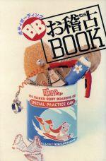 【中古】 ボディボーディングお稽古BOOK FLiPPer BOOKS/水泳・ボート・マリンスポーツ(その他) 【中古】afb