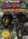 【中古】 甲虫王者ムシキング カードマスター攻略ブック キッ...