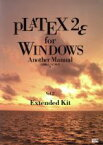 【中古】 PLATEX 2ε for Windows Another Manual(Vol.2) Extended Kit /乙部厳己(著者),江口庄英(著者) 【中古】afb