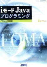 【中古】 iモードJavaプログラミングFOMA対応版 FOMA対応版 /アスキー書籍編集部(編者) 【中古】afb