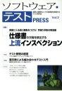 【中古】 ソフトウェア・テストPRESS(Vol.2) /情報・通信・コンピュータ(その他) 【中古