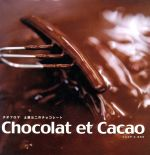 【中古】 Chocolat et Cacao テオブロマ 土屋公二のチョコレート /土屋公二(著者) 【中古】afb