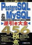 【中古】 PostgreSQL & MySQL逆引き大全456の極意 PostgreSQL 7.4/MYSQL 4.0対応 /上ヶ迫勝憲(著者) 【中古】afb