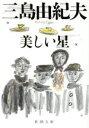 【中古】 美しい星 新潮文庫/三島由紀夫(著者) 【中古】afb