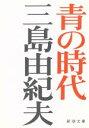【中古】 青の時代 /三島由紀夫(著者) 【中古】afb