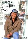 【中古】 池中玄太80キロ DVD−BOX III(初回生産限定版) /西田敏行,坂口良子,三浦洋一 【中古】afb