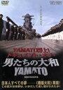 【中古】 YAMATO浮上!ドキュメント・オブ・男たちの大和/YAMATO /反町隆史,中村獅童 【中古】afb