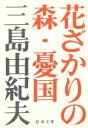 【中古】 花ざかりの森・憂国 新潮文庫/三島由紀夫(著者) 【中古】afb