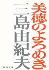 【中古】 美徳のよろめき /三島由紀夫(著者) 【中古】afb
