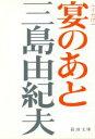 【中古】 宴のあと /三島由紀夫(著者) 【中古】afb
