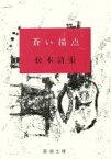 【中古】 蒼い描点 新潮文庫/松本清張(著者) 【中古】afb