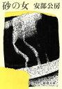 【中古】 砂の女 新潮文庫/安部公房【著】 【中古】afb