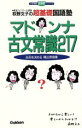 【中古】 荻野文子の超基礎国語塾 マドンナ古文常識217 合...