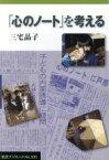 【中古】 「心のノート」を考える 岩波ブックレットno.595/三宅晶子(著者) 【中古】afb