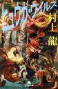 【中古】 ヒュウガ・ウイルス 五分後の世界 幻冬舎文庫/村上龍(著者) 【中古】afb