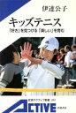 【中古】 キッズテニス 「好き」を見つける「楽しい」を育む 岩波アクティブ新書/