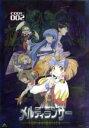 【中古】 メルティランサー The Animation CODE:002 /TENKY(原作),もりたけし(監督),野上ゆかな(シルビア・ニムロッド),丹下桜(アン 【中古】afb