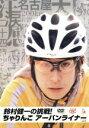 【中古】 鈴村健一の挑戦!ちゃりんこアーバンライナー /鈴村健一 【中古】afb