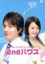【中古】 2ndハウス DVD−BOX /長野博/磯山さやか 【中古】afb