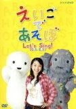 【中古】 えいごであそぼ Let's Sing!2006〜2007 /(キッズ),レスリー,キンバリー・フォーサイス(ケボ) 【中古】afb