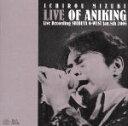 【中古】 ライブ・オブ・アニキング −Live Recording SHIBUYA O−WEST Jan.8th 2005− /水木一郎 【中古】afb