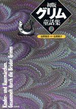 【中古】afb初版グリム童話集(2)/吉原高志(訳者),吉原素子(訳者)