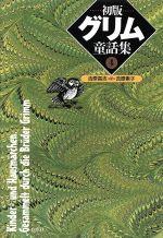 【中古】afb初版グリム童話集(4)/吉原素子(訳者),吉原高志(訳者)