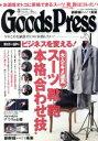 【中古】 Goods Press(3 2013 March) 月刊誌/徳間書店 【中古】afb