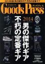 【中古】 Goods Press(2 2014 February) 月刊誌/徳間書店 【中古】afb