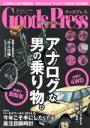 【中古】 Goods Press(6 2014 June) 月刊誌/徳間書店 【中古】afb