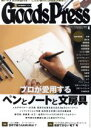 【中古】 Goods Press(4 2017 April) 月刊誌/徳間書店 【中古】afb