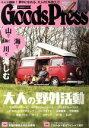 【中古】 Goods Press(5 2017 May) 月刊誌/徳間書店 【中古】afb