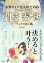 【中古】 MACO ネガティブな人のための引き寄せパーフェクトBOOK /MACO(著者) 【中古】afb