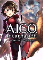 【中古】 A.I.C.O. Incarnation(1) シリウスKC/道明宏明(著者),BONES 【中古】afb画像