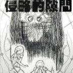 【中古】 侵略的隙間 /BEMA(ワタナベマホト) 【中古】afb