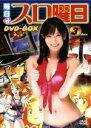 【中古】 毎日がスロ曜日 DVD−BOX /長澤奈央,360...