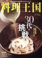 中古 料理王国(2016年7月号)月刊誌/CUISINEKINGDOM 中古 afb