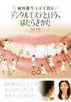 【中古】 歯科衛生士が主役のデンタルエステという、はたらきかた /坂本佳昭(著者) 【中古】afb