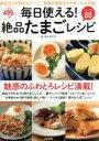 【中古】 毎日使える!絶品たまごレシピ ぶんか社ムック/島本