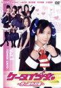 【中古】 ケータイ少女〜恋の課外授業〜Vol.1 /仲村みう...