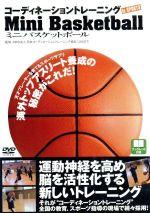 【中古】コーディネーショントレーニングINスポーツミニバスケットボール/スポーツ【中古】afb