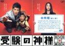 【中古】 受験の神様 DVD−BOX /山口達也,成海璃子,長島弘宜,池頼広(音楽) 【中古】afb