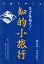 ブックオフオンライン楽天市場店で買える「【中古】 名古屋起点!知的小旅行 /趣味・就職ガイド・資格(その他 【中古】afb」の画像です。価格は198円になります。