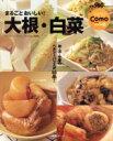 ブックオフオンライン楽天市場店で買える「【中古】 大根・白菜 /主婦の友社(その他 【中古】afb」の画像です。価格は108円になります。