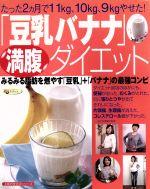 【中古】 豆乳バナナダイエット /主婦の友社(その他) 【中古】afb